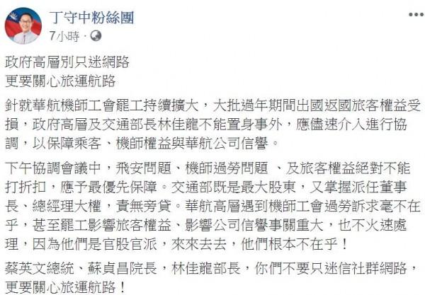丁守中批評政府高層,不要只迷信社群網路,應該要關心旅運航路。(圖擷自臉書)