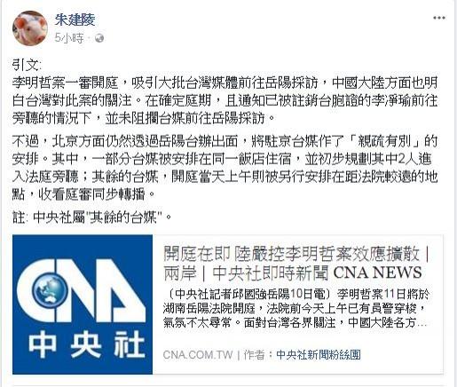 台灣資深媒體人朱建陵今在臉書透露,《中央社》屬於「其餘的台媒」。(圖擷取自臉書)