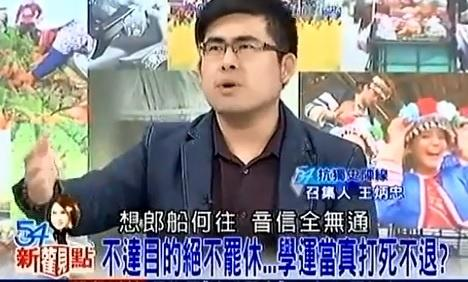 「中華兒女學會」理事長王炳忠,在反反服貿活動中積極熱心,也時常上政論節目,與不同立場的來賓對話。(圖擷取自三立新聞)