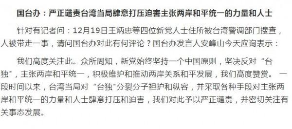 中國媒體對此事件的相關報導。(圖擷自中國新聞網)