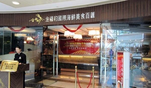金錢豹在中國投資慘賠,全面收攤。(圖擷取自網路)