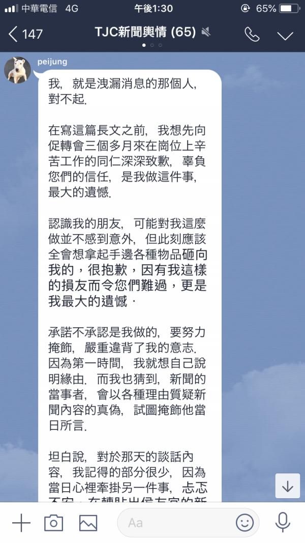 促轉會副研究員吳佩蓉今天在促轉會內部群組中坦承,她就是洩漏促轉會開會消息的人。(本報翻攝)
