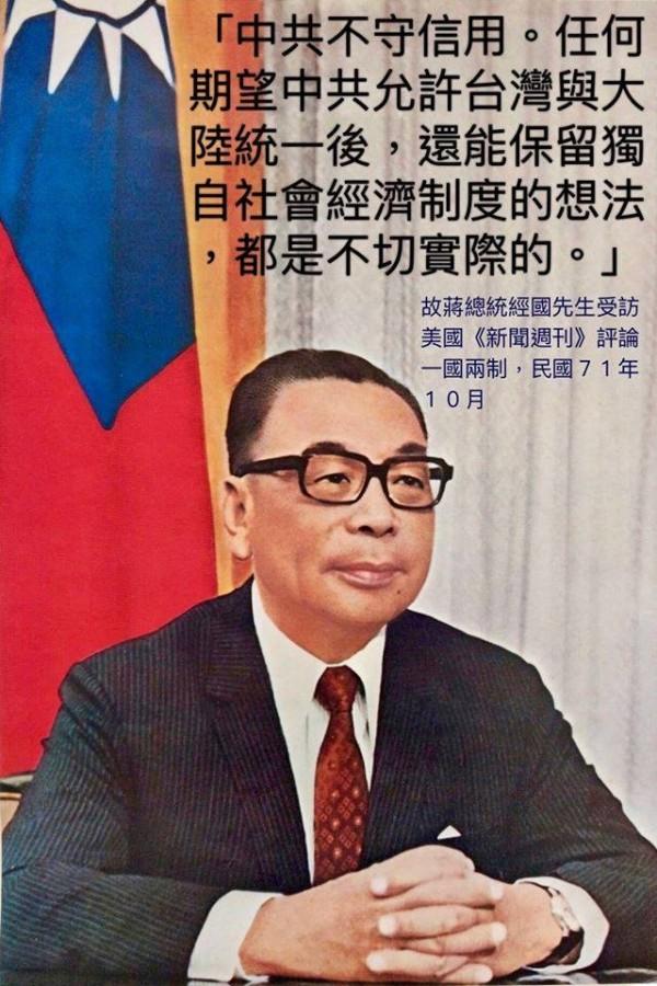我国前总统蒋经国在1982年,针对中共提出的「一国两制」论时批评「中共不守信用;任何期望中共允许台湾与大陆统一后,还能保留独自社会经济制度的想法,都是不切实际的。」(图撷取自冯光远facebook)