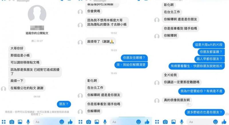 民眾對此澄清,照片中的女子是中國A片演員,被要求傳送全片。(圖擷取自爆廢公社)