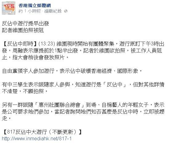 香港獨立媒體網採訪頻頻受阻。(圖片擷自香港獨立媒體網)