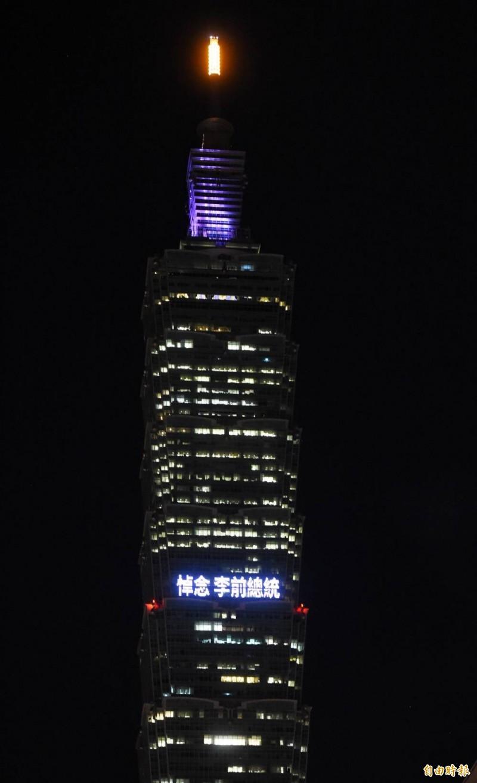 台北101今晚在外牆點燈悼念李前總統。(記者方賓照攝)