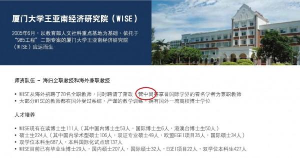 管中閔被踢爆涉赴中國的廈門大學兼職,廈大王亞南經濟研究院也證實,管中閔確實在此授課。(爆料者提供)