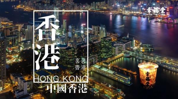 台灣幸福堂與香港代理商因商標侵權對簿公堂。(圖片擷取自幸福堂官網)