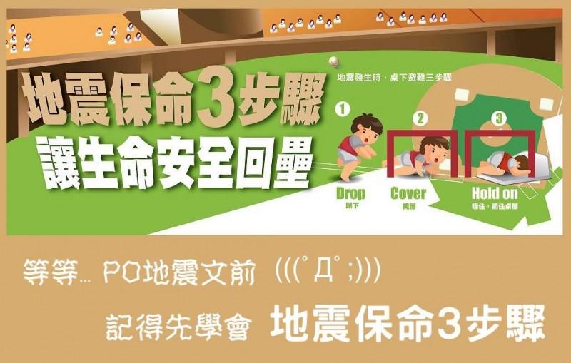 內政部在臉書發表了「震後6大要點」,提醒民眾在強震後的應變動作。(擷取自內政部臉書)