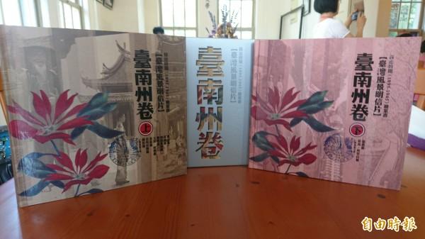 《日治時期(1895-1945)繪葉書-台灣風景明信片 台南州卷》改版再發行。(記者劉婉君攝)