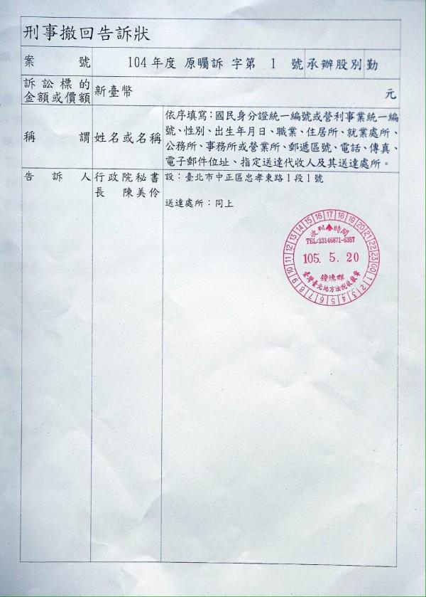 行政院撤回太陽花學運的訴狀。(行政院提供)。