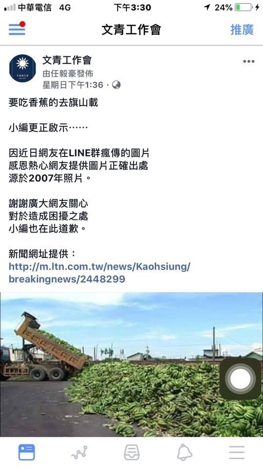 國民黨文青工作會用到2007年舊照,在臉書發文道歉。(擷取自文青工作會粉絲頁)