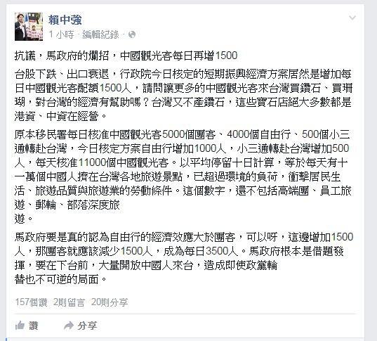 賴中強在臉書抗議,認為大量中客來台已超過環境負荷,衝擊居民生活與旅遊業勞動條件,他直批是「馬政府的爛招」,想在下台前大量開放中國人來台。 (圖擷取自賴中強臉書)