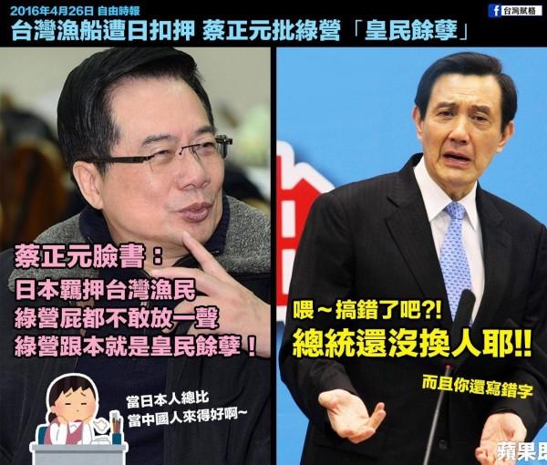 台灣賦格諷刺蔡正元,「先別管民進黨了,你知道現在的總統還是馬英九嗎?」(圖擷取自臉書)