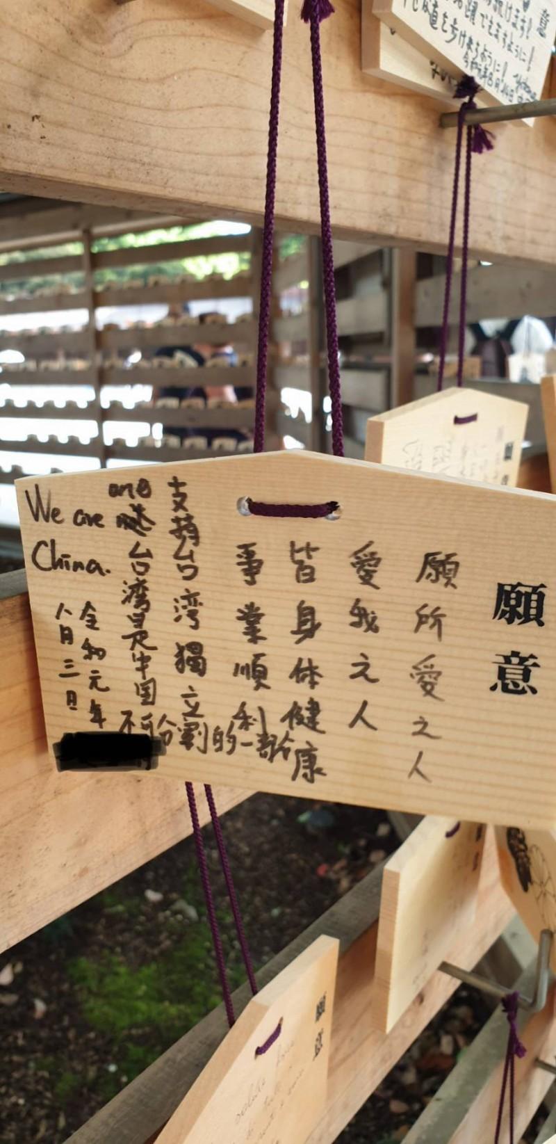 也有日本中客用許願牌寫「台灣是中國不可分割的一部分」。(圖擷取自PTT)