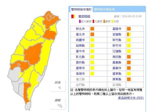 氣象局今(10日)傍晚針對全台19縣市發布豪、大雨特報。(圖擷取自中央氣象局)