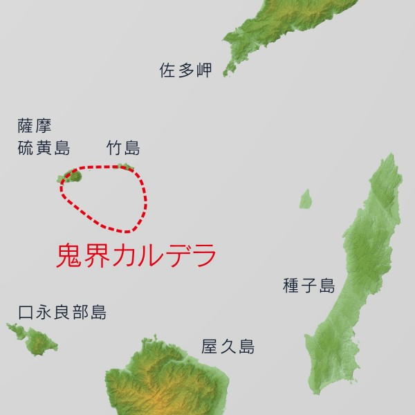 位於薩摩半島沖海底火山「鬼界破火山口」,有世界最大的火山穹丘,若噴發恐奪1億人性命。(圖擷自維基百科)