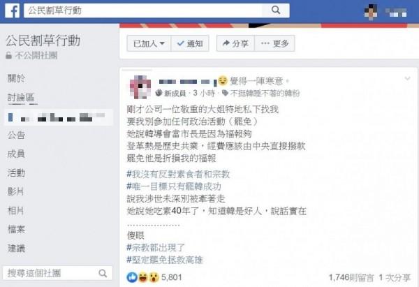 有韓粉自稱吃素40年,知道韓國瑜是好人且說話實在,認為「罷免他是折損自己的福報」,該文章也引起網友熱議。(圖擷取自臉書社團「公民割草行動」)