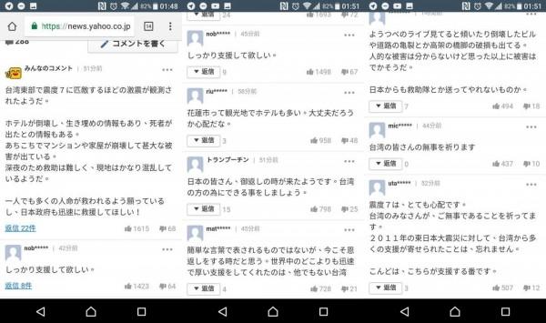 有日本網友惦記2011年,台灣幫助東日本311地震救災,留言表示「雖然並不是能用簡單的言語表達的情況,但我想現在正是報恩的時候」。(圖擷取自PTT)