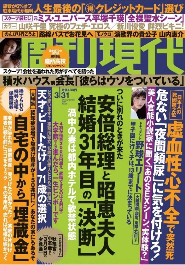 日本森友學園案持續延燒,據日本媒體報導,醜聞爆發後日本首相夫人安倍昭惠已經被「軟禁」,幾乎斷絕了所有與外界的接觸。(圖翻攝自日本《周刊現代》)