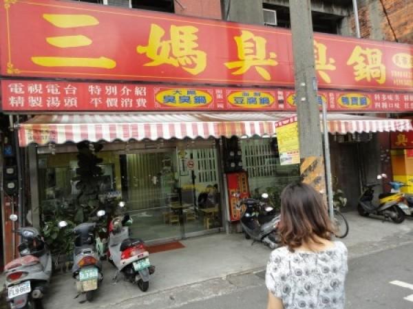 台中市衛生局今公布第二波稽查結果,確認三媽臭臭鍋(見圖)、貴族世家也有進貨黑心鴨血。(圖擷取自google map)