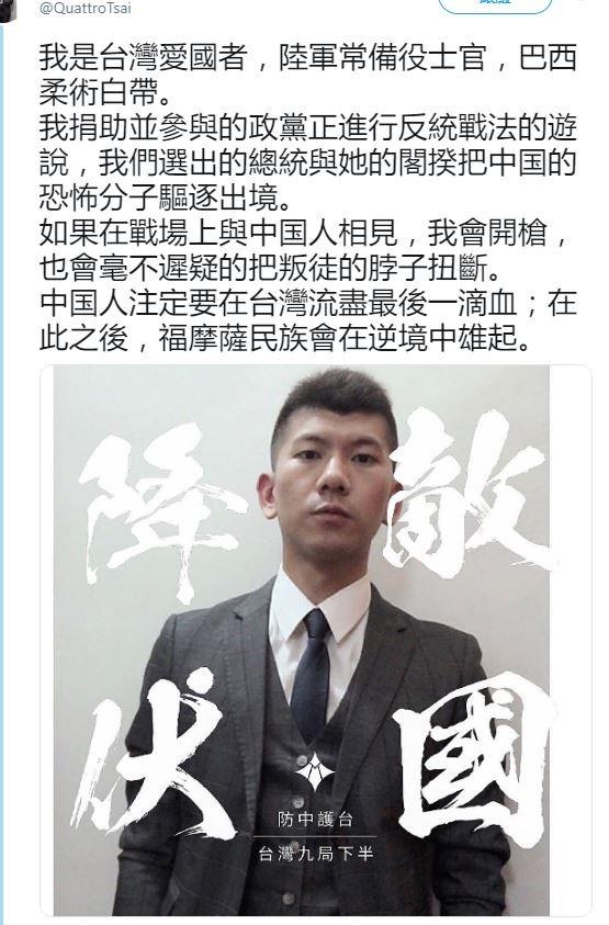 面對中國網友質疑,「你會把本土的內奸肅清嗎?」,台灣士官QuattroTsai也果斷回應,「是,我會。」(圖取自推特QuattroTsai)