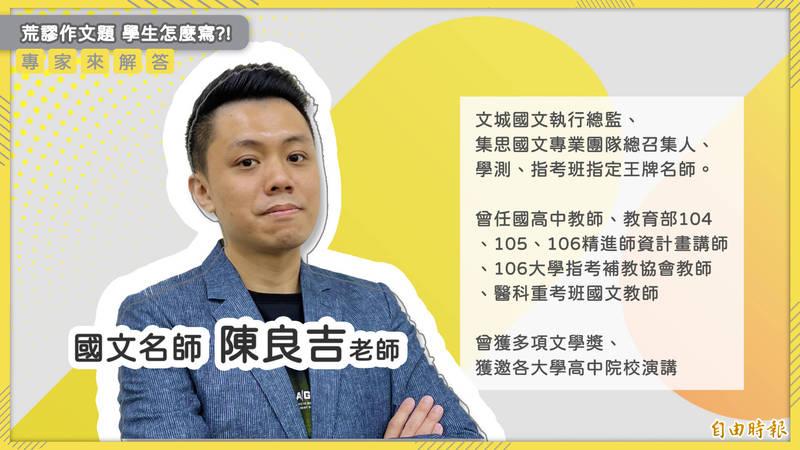 補教老師陳良吉將分享如何在作文拿高分的訣竅!(影音製圖)