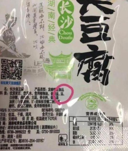 中國「味知爽」臭豆腐包裝上的原料欄裡竟然寫著「屎」,業者強調是遭人修圖陷害,當局對此展開調查後,澄清原始包裝袋上並沒有寫出「屎」。(圖擷自微博)