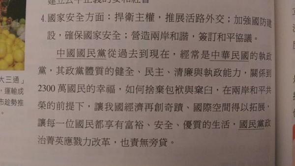 網路傳教科書對於國民黨的敘述。(圖取自臉書)