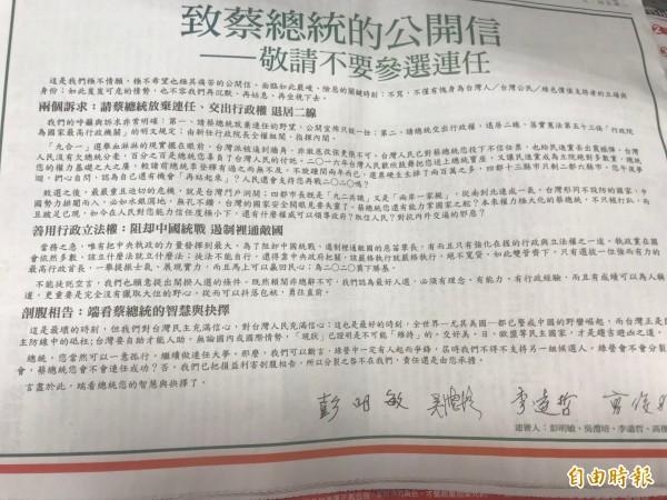 吳澧培、彭明敏、高俊明及李遠哲等4人,今天發表公開信,呼籲蔡英文不要參選2020年總統連任。(圖翻攝自由時報)