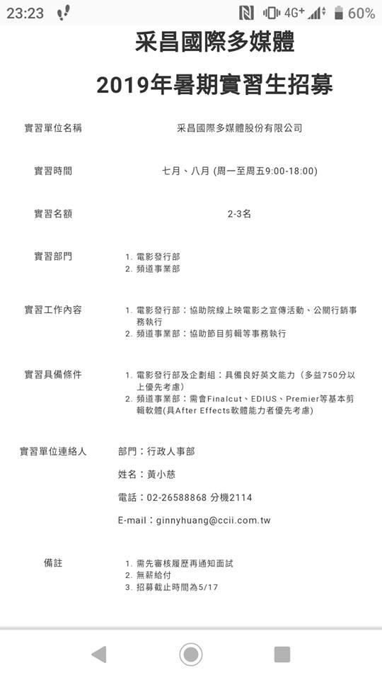 針對照片中的實習生招募公告,呂秋遠在臉書諷刺,現在這年頭連要找沒薪水的工作也得接受層層考驗。(圖擷取自呂秋遠臉書)