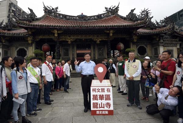 無黨籍台北市長候選人柯文哲(中)出席「柯文哲台北7步走」活動,第一站來到《歷史起點/萬華區》龍山寺,拍照打卡。(記者陳志曲攝)