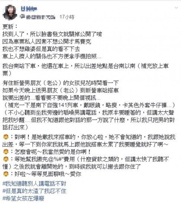 正義女網友表示在火車上聽到男乘客似乎在和小三說話。(圖擷自爆廢公社二館)