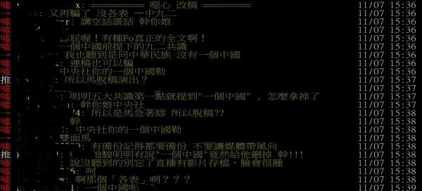 隨後PTT上許多網友紛紛指出,中央社刪除「一個中國」片段。(圖擷自PTT)