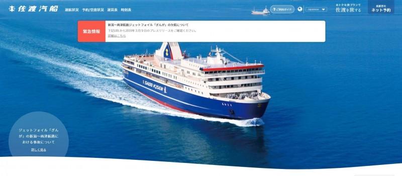 日本今一艘由新潟港駛往佐渡島兩津港的高速船,疑似撞擊海洋生物,造成船上乘客87人受傷,其中5人受到重傷。(圖擷取自佐渡汽船公司官網)