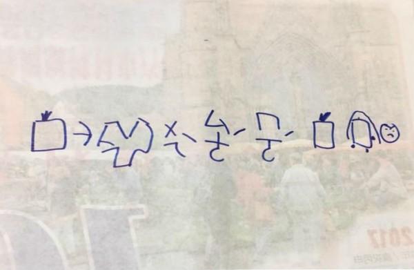 一名中班男童在紙上「畫」出一句話,爸爸將它分享至網路上考考各位家長,吸引約5百名網友腦力激盪卻沒有人答對。(圖擷取自臉書)