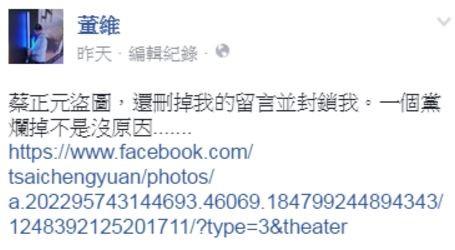 網友董維怒批蔡正元,「一個黨爛掉不是沒原因……」。(圖擷自臉書)
