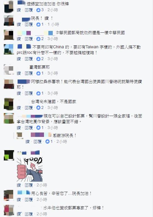 針對游錫堃自備禮物一事,網友大讚用心良苦。(圖擷取自游錫堃臉書)