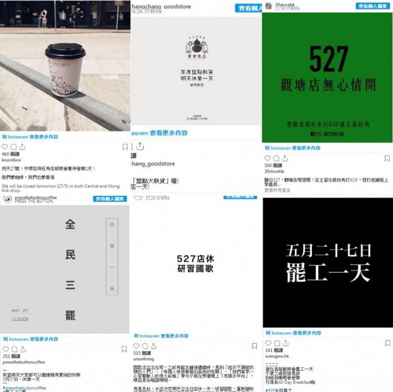 立法會27日開始審議「國歌條例草案」,香港網友在網路上號召市民今天「大三罷」,不少「黃店」也都紛紛響應。(圖擷取自IG)