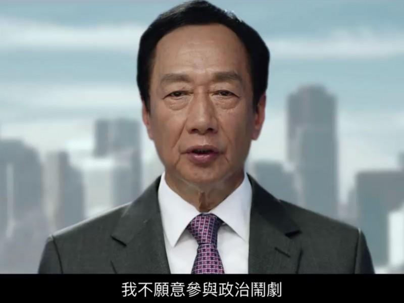郭台銘在今上午10點於臉書上PO出影片,說明不參選原因,不過我不願意參與政治鬧劇一句遭刪除。(圖擷自郭台銘臉書,現已刪除)
