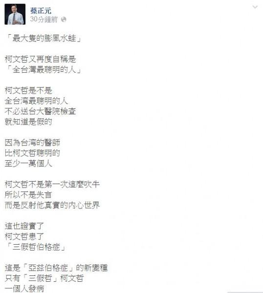 蔡正元打口水戰,卻拿亞斯伯格症開玩笑。(圖擷取自蔡正元臉書)