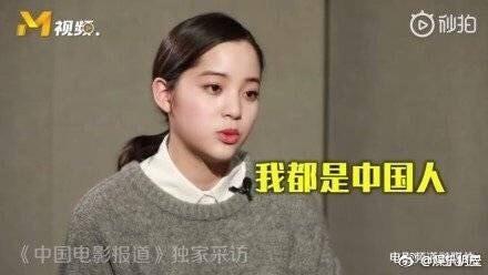 歐陽娜娜接受央視旗下《中國電影報導》專訪時,重申「讓祖國為我們驕傲」。(翻攝自微博。)