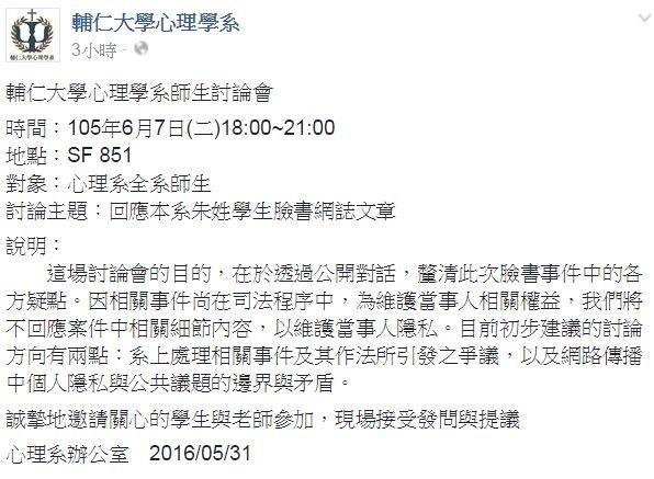 輔大心理系今晚發出聲明表示,將在6月7日開會對此事件做出回應。(圖片擷取自輔大心理系臉書)