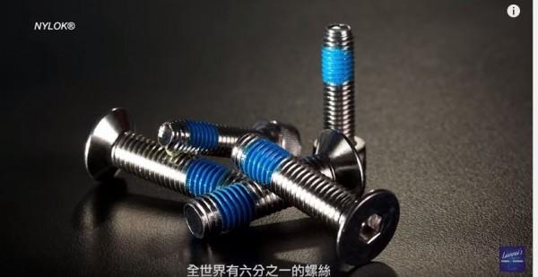 台灣為全球第2大螺絲出口國,8成出自岡山。(圖擷取自YouTube)