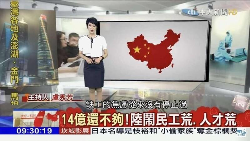 王定宇在臉書上貼出《中天》報導擷圖,能見到台灣被新聞台納入中國版圖。(圖擷取自王定宇臉書)
