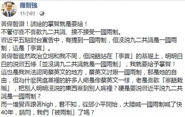 羅智強認為,習近平有提一國兩制,但沒説九二共識是一國兩制,(圖擷自臉書)
