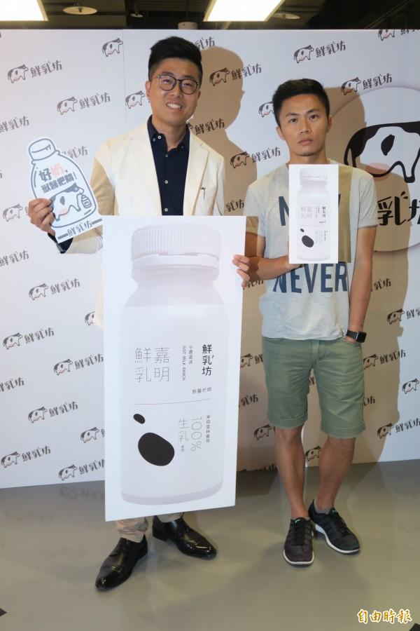 由募資平台起家的小農鮮乳自創品牌鮮乳方創辦人龔建嘉(左)找來設計師聶永真(右)設計小瓶裝的鮮乳罐。(記者甘芝萁攝)