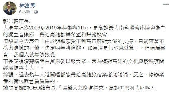 高雄漢王洲際飯店總裁林富男今在臉書發文,「請問高雄的CEO韓市長:「這樣人怎麼進得來,高雄怎麼發大財呢?」(圖翻攝自林富男臉書)
