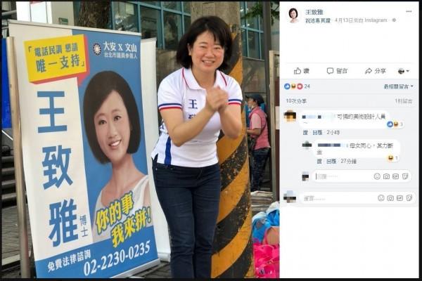 王致雅的競選廣告看板,因為修圖修過頭,遭網友調侃是「母女同心,其力斷金」。(圖擷取自臉書)