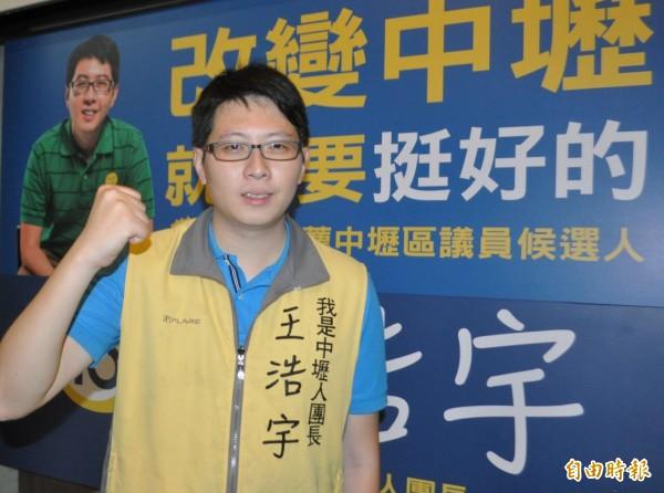 桃園市綠黨議員王浩宇(圖)針對詹江村的指控發出聲明強調,他本人根本沒有穿過國中生制服進入校園,若國民黨團可以提出相關監視器畫面,將辭去議員一職。(資料照,記者李容萍攝)